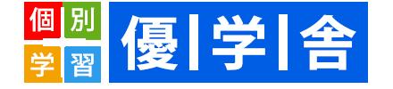 学習塾 優学舎|淀川区加島の塾代助成参加塾
